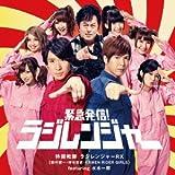 緊急発信!  ラジレンジャー[CD+DVD]