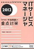 2012 ITサービスマネージャ「専門知識+午後問題」の重点対策 (情報処理技術者試験対策書)