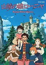宮崎吾朗監督アニメ「山賊の娘ローニャ」BD全9巻の予約開始