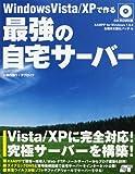 Windows Vista/XP で作る 最強の自宅サーバー (CD付)