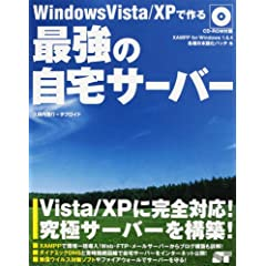 Windows Vista/XP で作る 最強の自宅サーバー (CD付) (単行本(ソフトカバー)) タブロイド (著), 久保内 信行 (著)