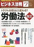 ビジネス法務 2014年 07月号 [雑誌]