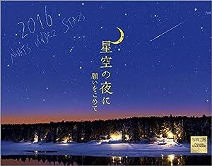 星空の夜に 2016年 カレンダー 壁掛け