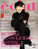 eclat (エクラ) 2011年 11月号 [雑誌]