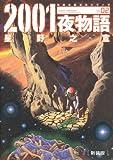 2001夜物語 2 新装版 (双葉文庫 ほ 3-5 名作シリーズ)