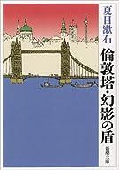 倫敦塔・幻影の盾 (新潮文庫)