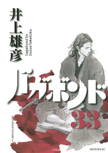 バガボンド(33) (モーニングKC)