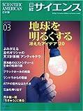 日経サイエンス 2010年 03月号 [雑誌]