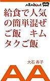 給食で人気の簡単混ぜご飯 キムタクご飯 (All About Books)