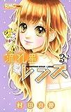 流れ星レンズ 3 (りぼんマスコットコミックス)