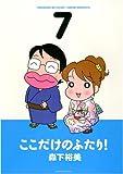 ここだけのふたり! 7 (アクションコミックス)