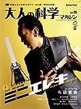 大人の科学マガジン Vol.26(ミニエレキギター)