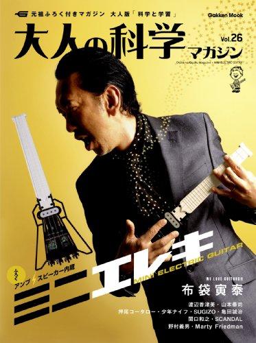 大人の科学マガジン Vol.26(ミニエレキギター) (Gakken Mook)