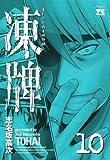 凍牌 10 (ヤングチャンピオンコミックス)