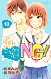 ここから先はNG! 分冊版(10) (別冊フレンドコミックス)