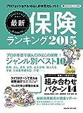最新保険ランキング 2015: プロフェッショナル100人が厳選! (マガジンハウスムック)