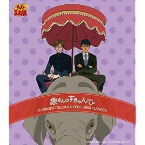 象さんのすきゃんてぃ                                                                                                                                                                                                                                                                                                                                                                                                                                                                                                                                                                  Single, Limited Edition, Maxi                                                                                                                                     曲目リスト