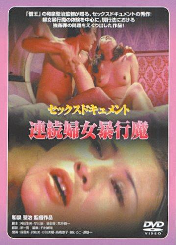 セックスドキュメント 連続婦女暴行魔 [DVD]