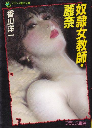 [香山洋一] 奴隷女教師・麗奈