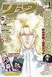 月刊 COMIC (コミック) リュウ 2011年 01月号 [雑誌]