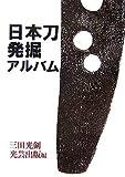 日本刀発掘アルバム (復刻叢書)