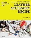 LEATHER ACCESSORY RECIPE 革でつくるアクセサリーのレシピ