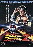 バック・トゥ・ザ・フューチャーPART2(復刻版)(初回限定生産) [DVD]