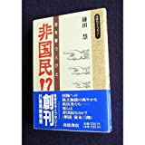 img - for Unpatriotic -? People to shoot law (contemporary library) (1990) ISBN: 4002600076 [Japanese Import] book / textbook / text book