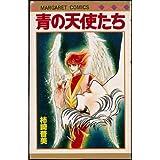 青の天使たち / 柿崎 普美 のシリーズ情報を見る