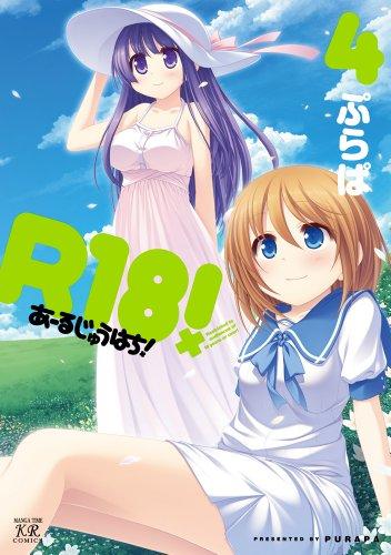 R18! (4) (まんがタイムKRコミックス)