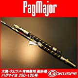 パグマイヨ (PagMajor) 大鯛・大ヒラメ 青物兼用 総糸巻 PagMajor250-120号 (290004) ゴクスぺ