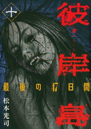 彼岸島 最後の47日間(10) (ヤングマガジンコミックス)