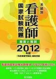 系統別看護師国家試験問題-解答と解説 2012年版