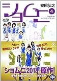 ショムニ 4 (MFコミックス)