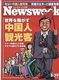 Newsweek (ニューズウィーク日本版) 2007年 8/29号