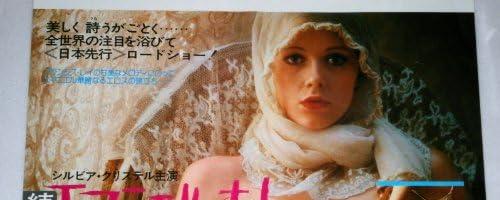 「続・エマニエル夫人」主演 シルビア・クリステル 鉄道用車内吊ポスター(B3)