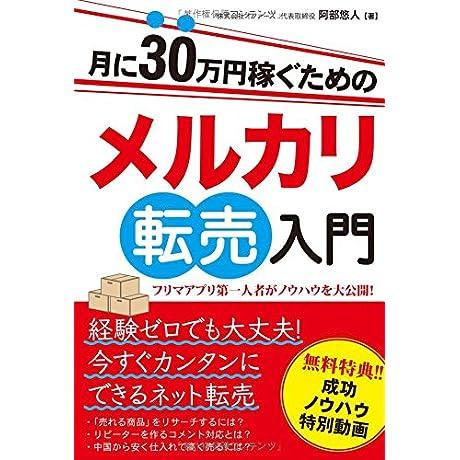 月に30万円稼ぐための メルカリ転売入門