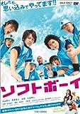 ソフトボーイ【DVD】