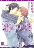 恋のつづき 恋のはなし (2) (ディアプラス文庫)