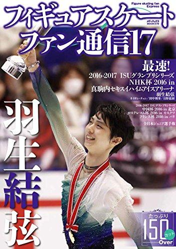 フィギュアスケートファン通信17 (メディアックスMOOK)