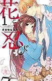 花と忍び 分冊版(1) (なかよしコミックス)