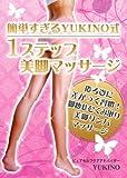 簡単すぎるYUKINO式1ステップ美脚マッサージ (後ろ姿に差がつく習慣!脚痩せむくみ取り美脚リンパマッサージ) [DVD]