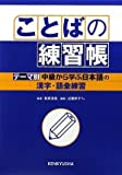 ことばの練習帳 『テーマ別 中級から学ぶ日本語』の漢字・語彙練習