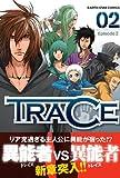 TRACE(2) (アース・スターコミックス)