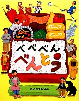 べべべん べんとう [大型本] / さいとう しのぶ (著); 教育画劇 (刊)