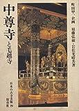 中尊寺と毛越寺 (日本の古寺美術)