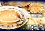 送料無料【高級料亭お刺身用鮑(アワビ)】翡翠の瞳あわび1kgパック[冷凍](フォーシーズ)