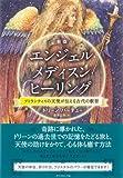 新版 エンジェル・メディスン・ヒーリング―――アトランティスの天使が伝える古代の叡智