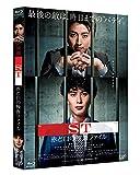 映画「ST赤と白の捜査ファイル」 [Blu-ray]