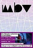 マイ・ブラッディ・ヴァレンタインこそはすべて ケヴィン・シールズのサウンドの秘密を追って